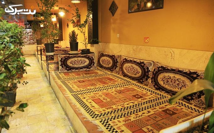 رستوران سوته دلان با سینی ویژه افطار