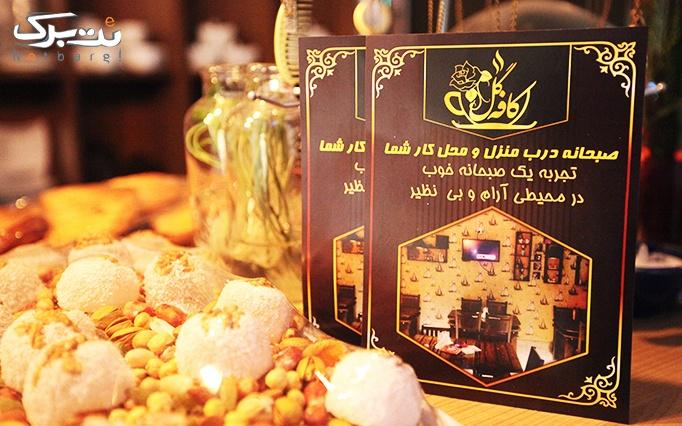 کافه گل با سینی افطار و شام