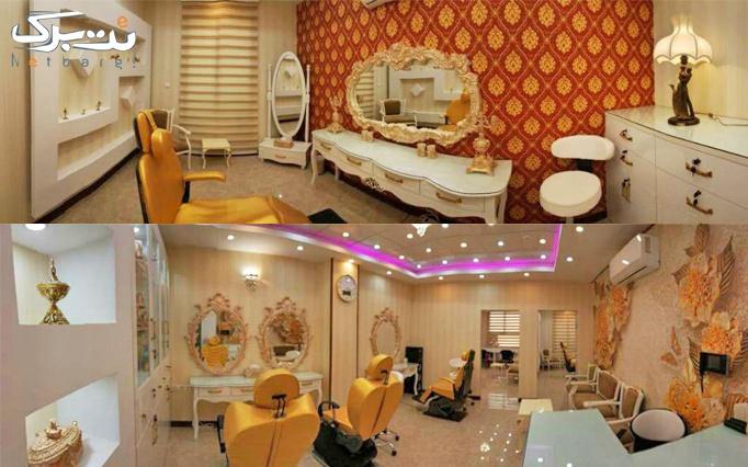 براشینگ حرفه ای در آرایشگاه بانو تاروردی
