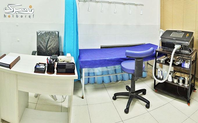 پاکسازی پوست در مطب دکتر نویدی