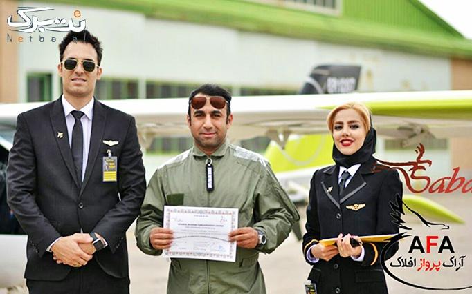 تفریح و آموزش خلبانی در صنایع هوایی سبا،آراک پرواز