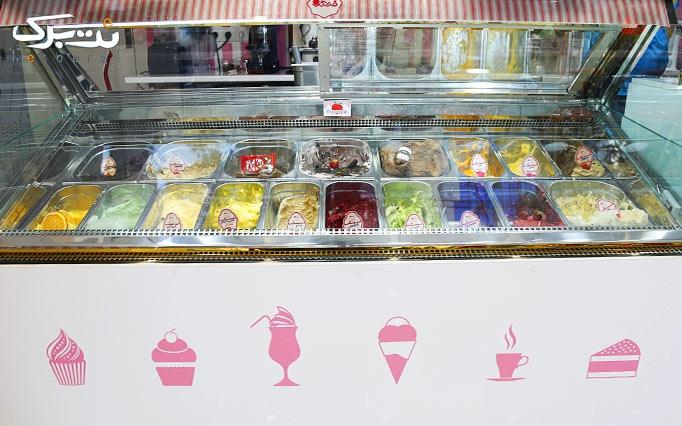 بستنی فراگل با منوی باز آبمیوه و بستنی