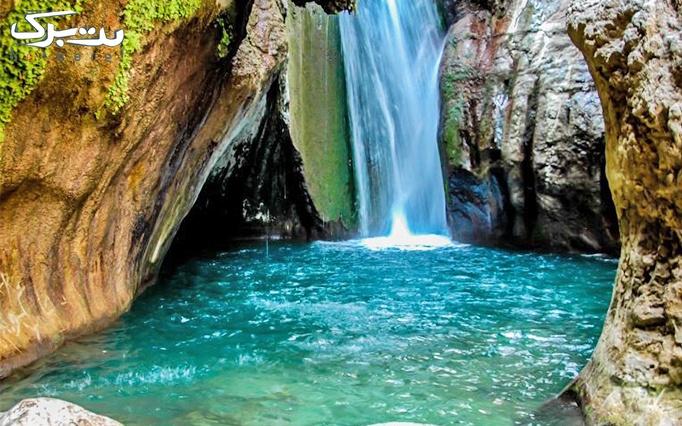 تور یکروزه آبشار تخت درکا و جنگل کتل گردن