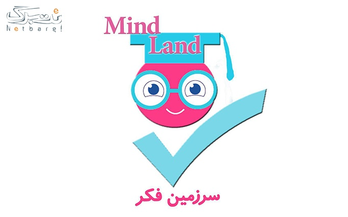 کارگاه هوش کودک در سرزمین فکر