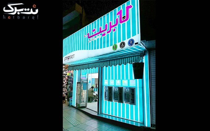 بستنی لابریت با منو باز انواع طعم های بستنی