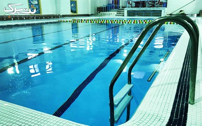 شنا و تفریح در استخر مجموعه ورزشی آزادگان