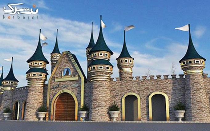 جشنواره ویژه رمضان قلعه جادویی پارک ارم
