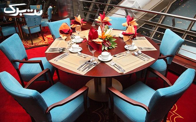 بوفه افطار و شام مجلل در رستوران گردان برج میلاد
