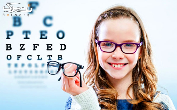 معاینه و ویزیت کامل چشم در مجتمع پزشکی آریا