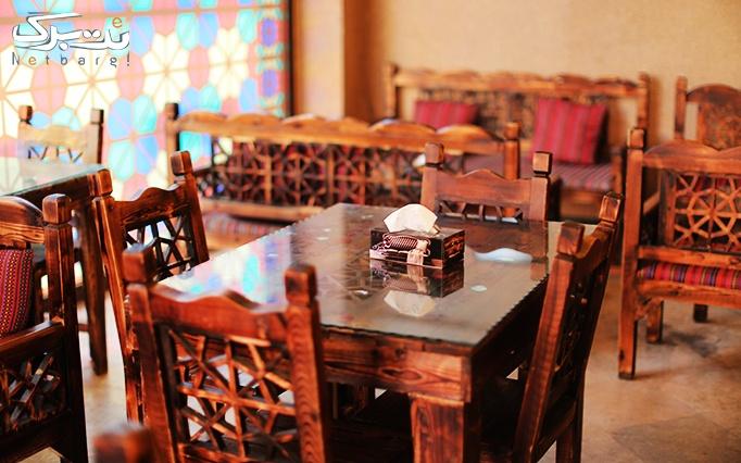 سرای سنتی فاروق بامنوی متنوع افطاری ویژه ماه رمضان