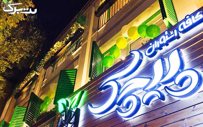 رستوران پیچک با پکیج شام دونفره ویژه ماه رمضان