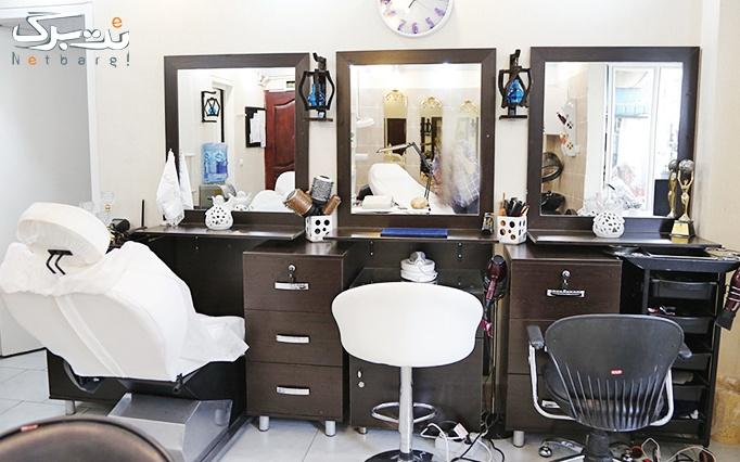 رنگ یا هایلایت فویلی مو در سالن سارمه