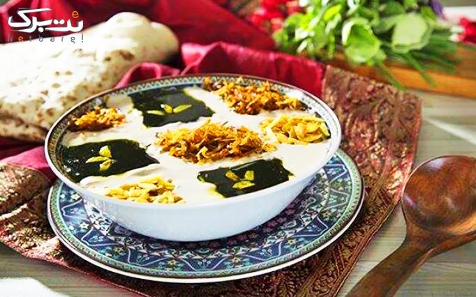 سفره خانه سنتی فانوس با افطاری لذیذ
