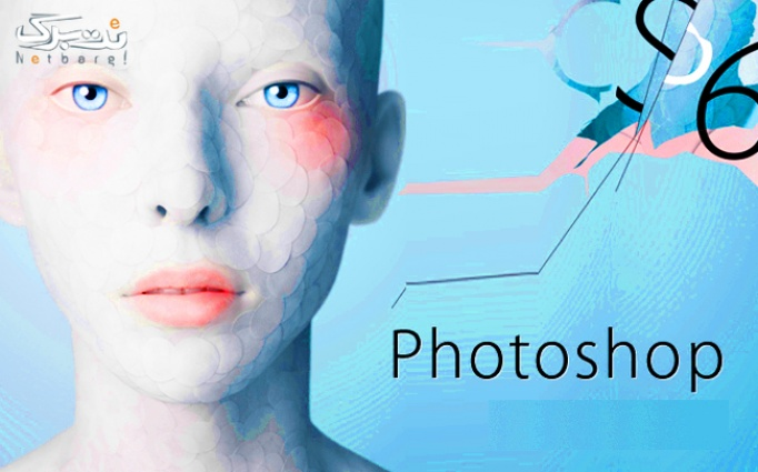موسسه حلما با آموزش Photoshop
