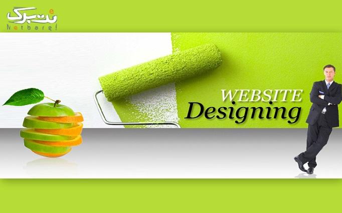 آموزش طراحی وب با وردپرس در مجتمع فنی تهران