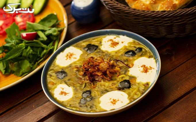رستوران رستان با سینی افطار و منوی شام