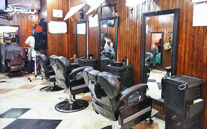 آموزش آرایش مردانه در سرای نمونه