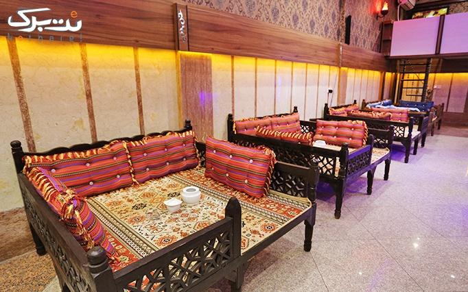 سفره خانه سنتی صبا با سرویس چای سنتی دو نفره