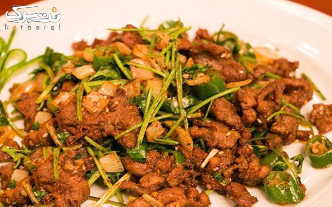 رستوران چینی اورومچی با منو باز غذاهای خاص چینی