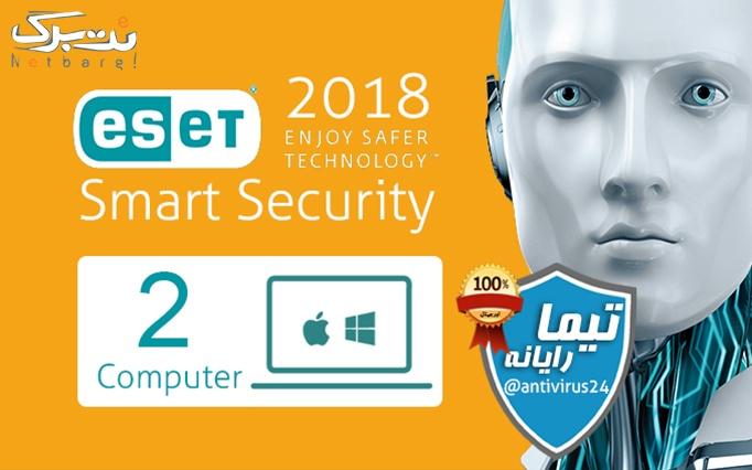آنتی ویروس Eset Smart Security