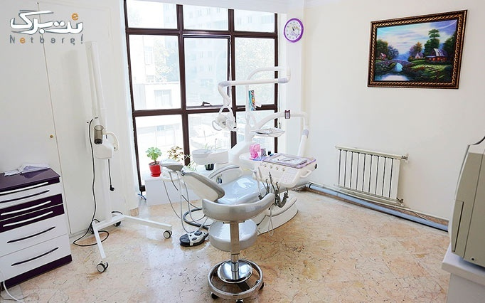 جرمگیری و بروساژ در دندانپزشکی دکتر حیصمی