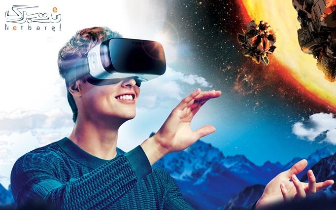 تجربه هیجان واقعیت مجازی(VR)با عینکهای کلاب رویاها