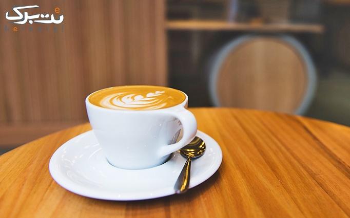 قهوه بیرون بر کوکی با منو انواع قهوه