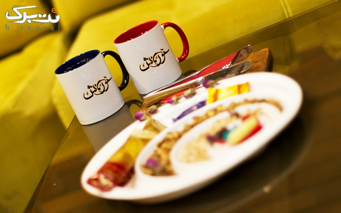 کافه حوروش با سرویس چای سنتی اسپشیال دو نفره