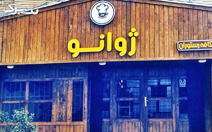 کافه رستوران ژوانو میزبان سفره افطار