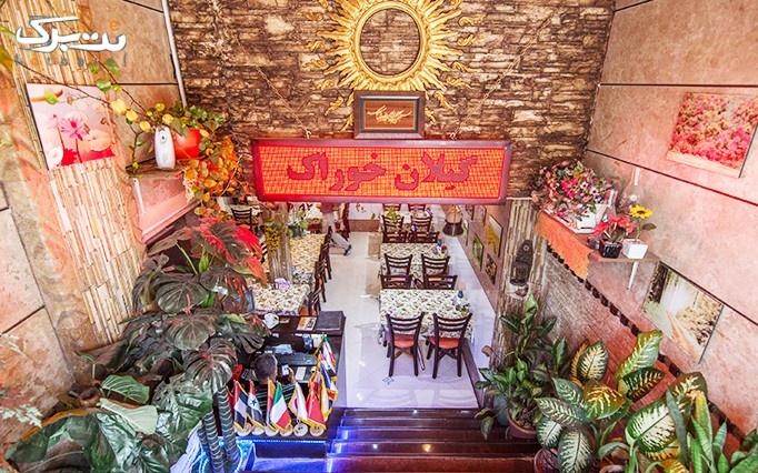 رستوران گیلان خوراک شعبه جمهوری