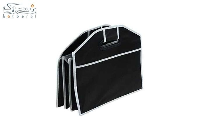 کیف لوازم صندوق عقب ماشین