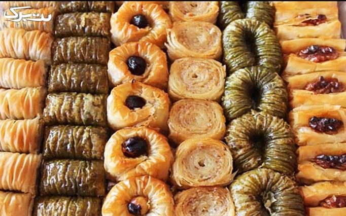 آموزش پخت شیرینی و دسر های ترکیه ای در عطرنارنج