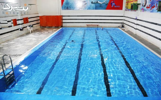 شنا و آب درمانی در مجموعه ورزشی آزادی