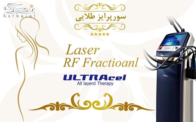 سورپرایز طلایی RF فرکشنال صورت و گردن