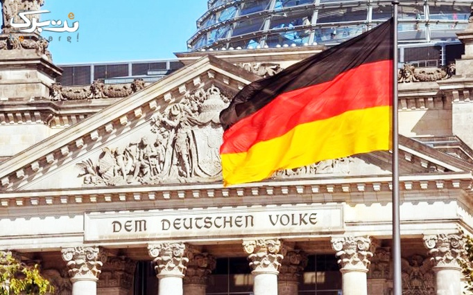 آموزش زبان آلمانی در موسسه زبان کارینو