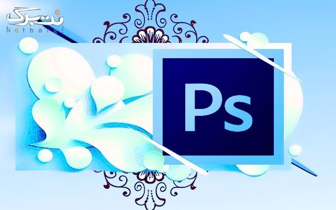 آموزش Photoshop پیشرفته در موسسه ویژگان علم گرافیک