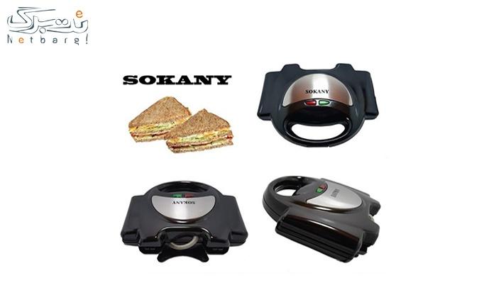 ساندویچ ساز Sokany
