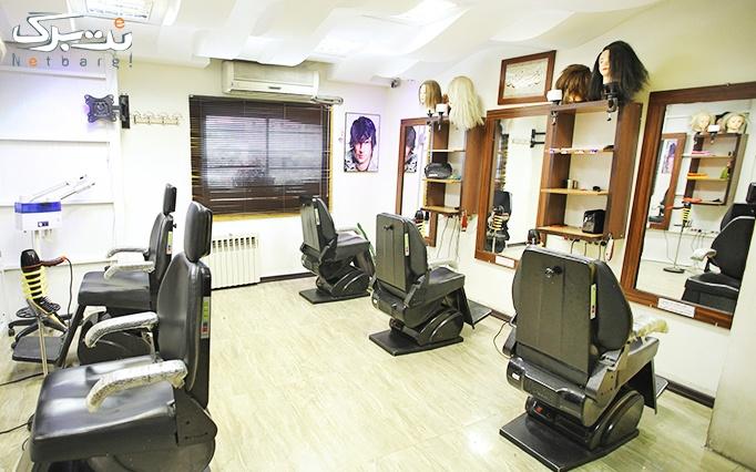 آموزش آرایشگری مردانه در موسسه رویش هنر