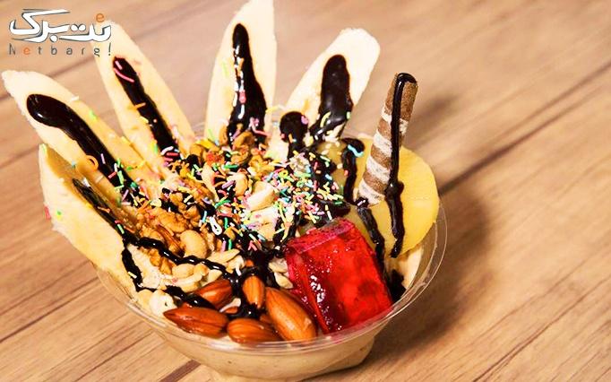 آبمیوه بستنی کولاک با منو باز