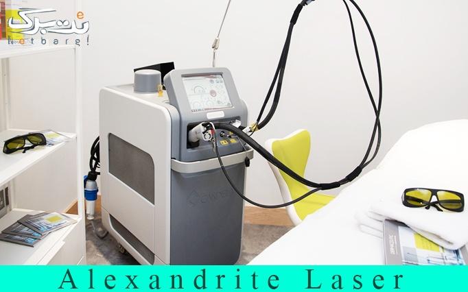 لیزر الکساندرایت در مطب خانم دکتر افلاکی