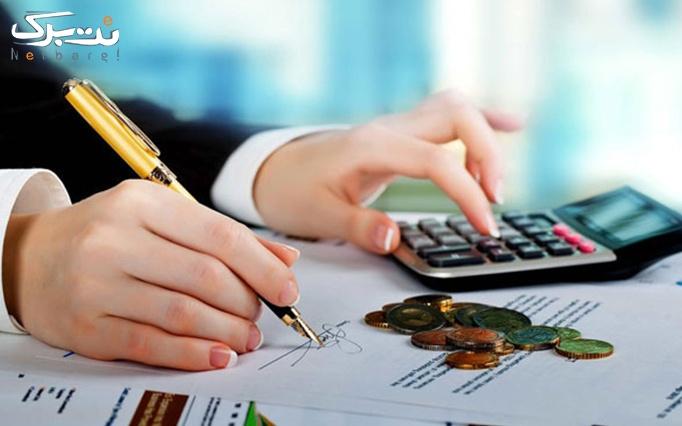 آموزش نرم افزار حسابداری سپیدار در علم گرافیک