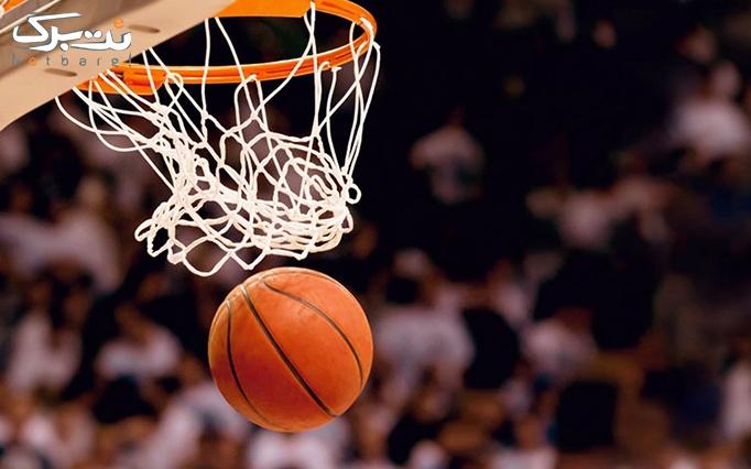 استفاده از زمین بسکتبال در مجموعه ورزشی باغ جوان