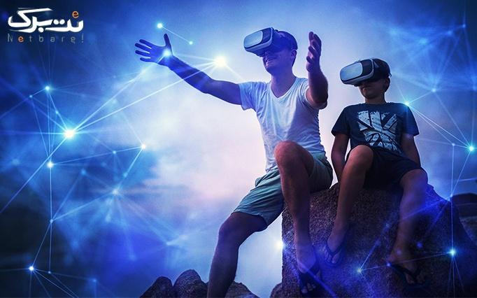 هدست واقعیت مجازی(VRBOX) در کلوپ ورزشی تفریحی افرا
