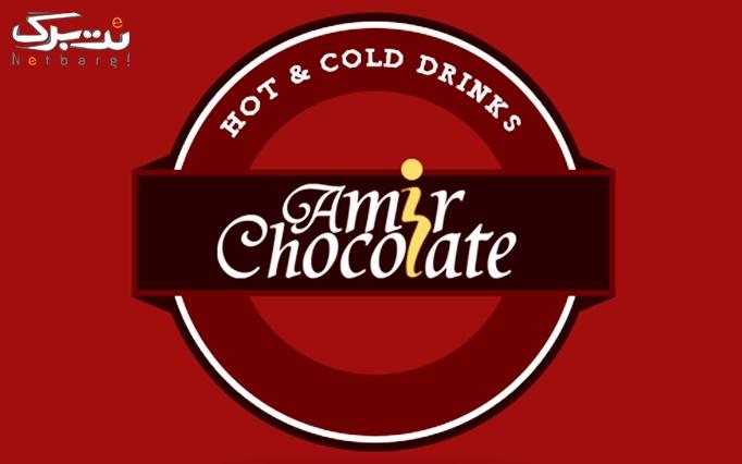 امیر شکلات شعبه امرالد استار با منو باز
