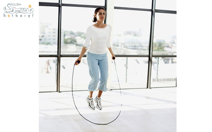 طناب زنی حرفه ای در باشگاه برنا (ویژه بانوان)