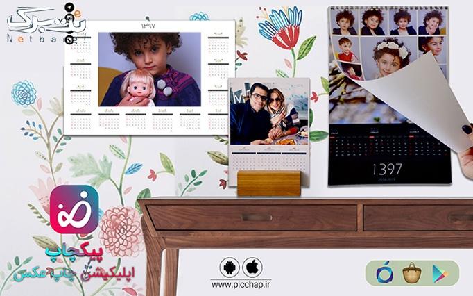 اپلیکیشن چاپ عکس روی شاسی در پیکچاپ