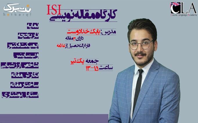 آموزش مقاله نویسی ISI در کانون فرهنگی CLA