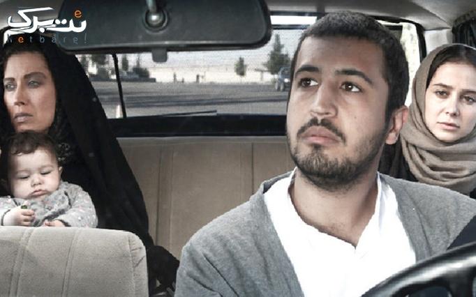 فیلم ناخواسته در سالن همایش امام علی