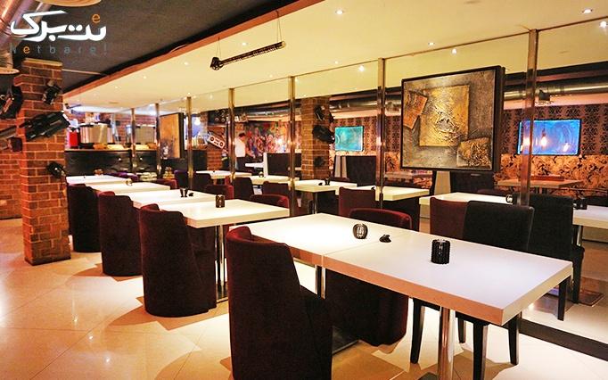 کافه رستوران نیلو با افطار، منو غذا و چای سنتی
