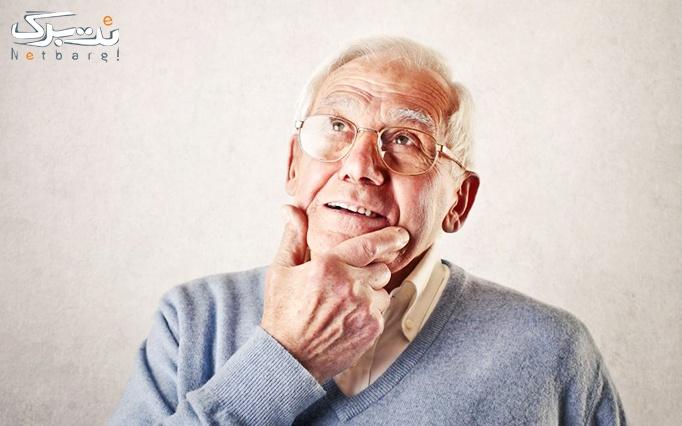 تست روانشناسی آلزایمر در مطب دکتر نجاتی